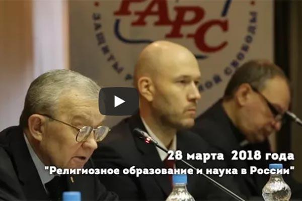 Актуальные проблемы развития религиозного образования и науки в РФ