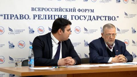 Всероссийский форум «Право. Религия. Государство» 17 декабря 2020 студия Славянского правового центра.