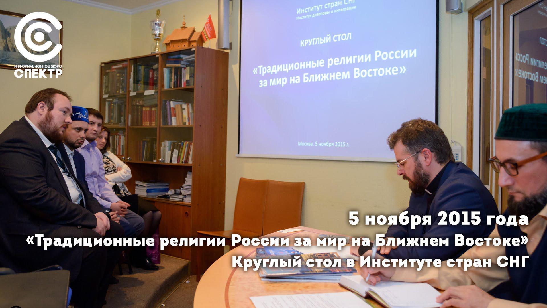 Embedded thumbnail for «Традиционные религии России за мир на Ближнем Востоке» 5 ноября 2015 года