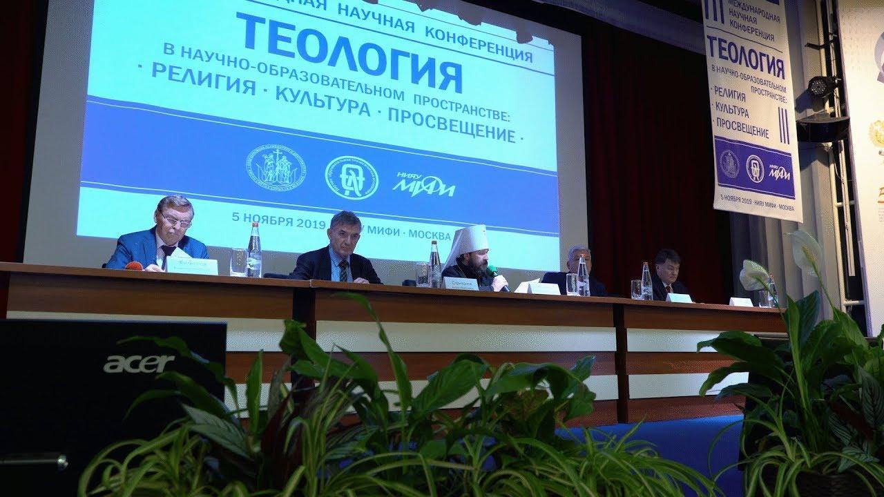 Embedded thumbnail for Теология в российском образовании