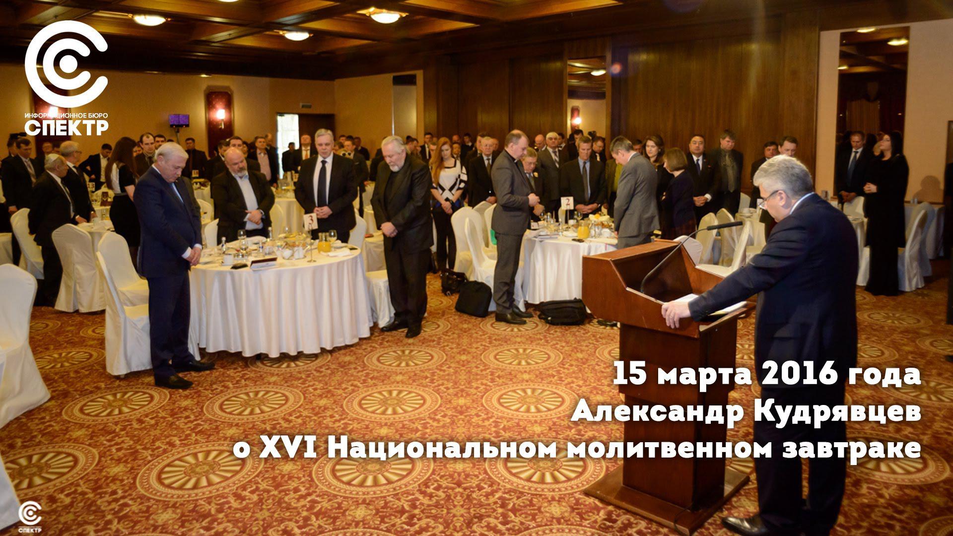 Embedded thumbnail for Александр Кудрявцев о XVI Национальном молитвенном завтраке 15 марта 2016 года