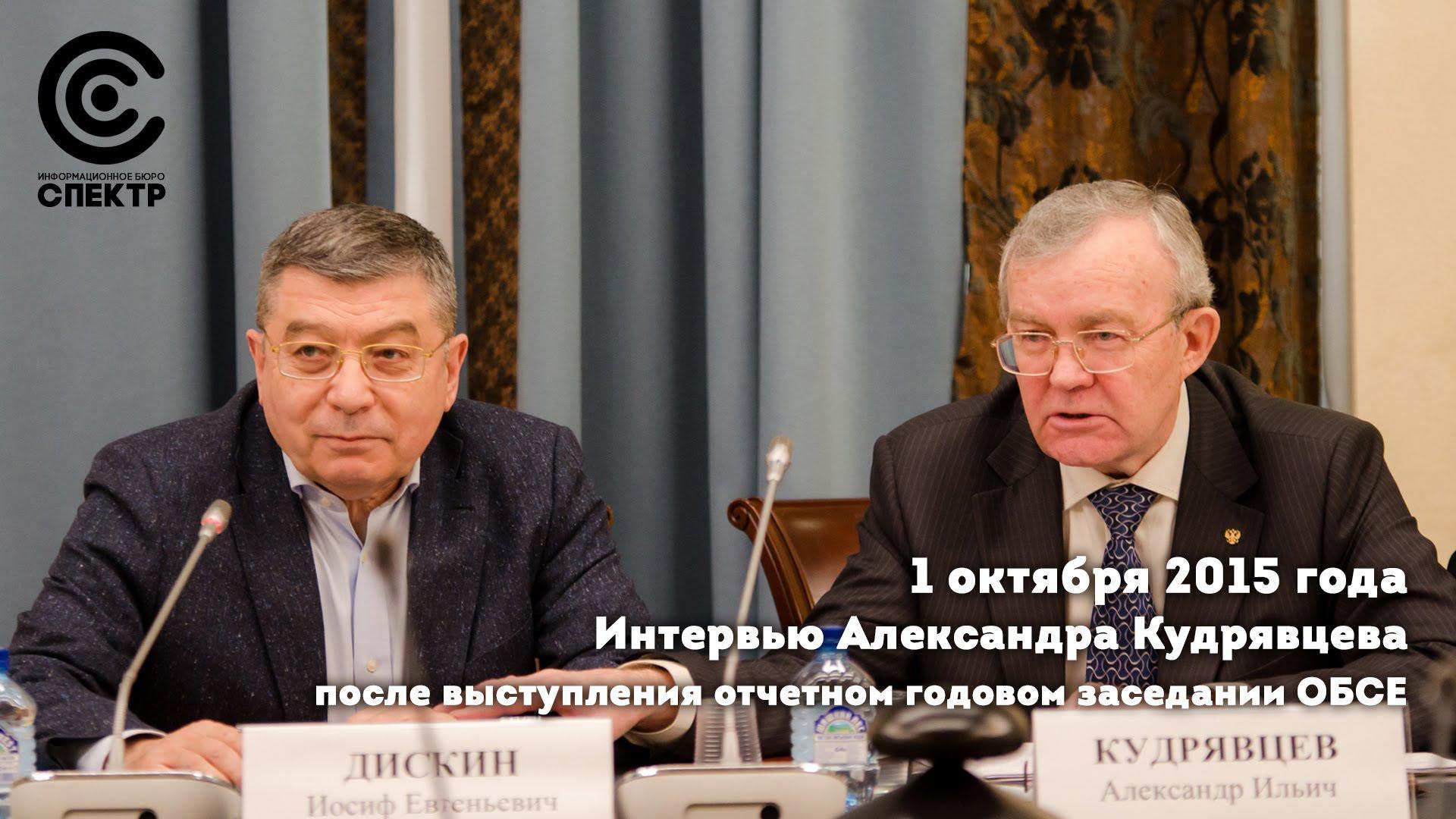 Embedded thumbnail for Александр Кудрявцев презентовал доклад РАРС на заседании ОБСЕ 1 октября 2015 года