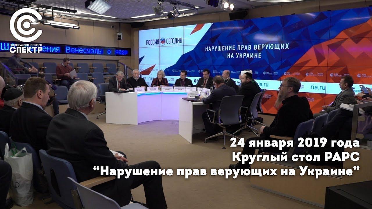 Embedded thumbnail for Нарушение прав верующих наУкраине | Круглый стол РАРС | 24 января 2019