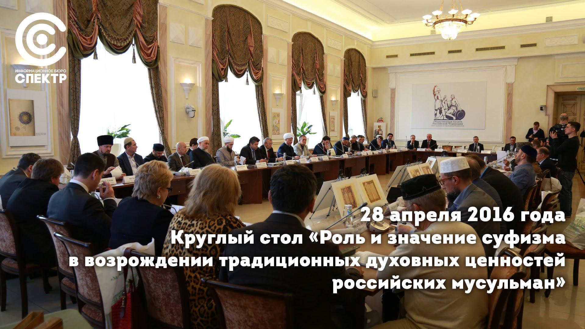 Embedded thumbnail for Роль и значение суфизма обсудили в Общественной Палате РФ 28 апреля 2016 года