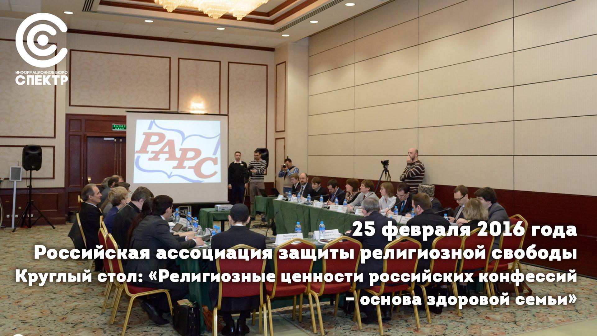Embedded thumbnail for Круглый стол РАРС «Религиозные ценности российских конфессий — основа здоровой семьи» 25 февраля 2016 года