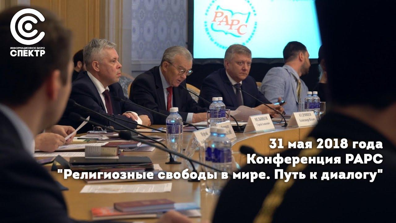 "Embedded thumbnail for ""Путь к диалогу"" | Конференция РАРС | 31 мая 2018"