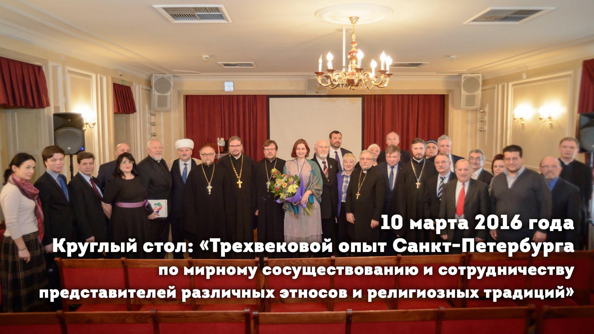 Embedded thumbnail for Трехвековой опыт Санкт-Петербурга по мирному взаимодействию разных религиозных традиций
