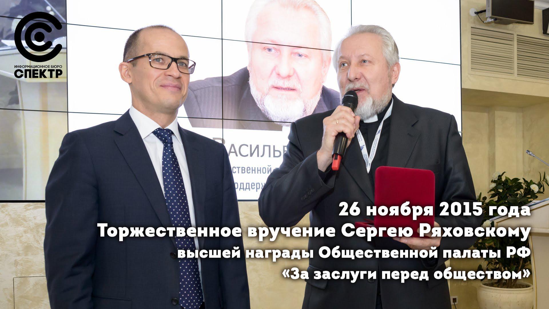 Embedded thumbnail for Торжественное вручение Сергею Ряховскому медали Общественной Палаты РФ «За заслуги перед обществом» 26 ноября 2015 года