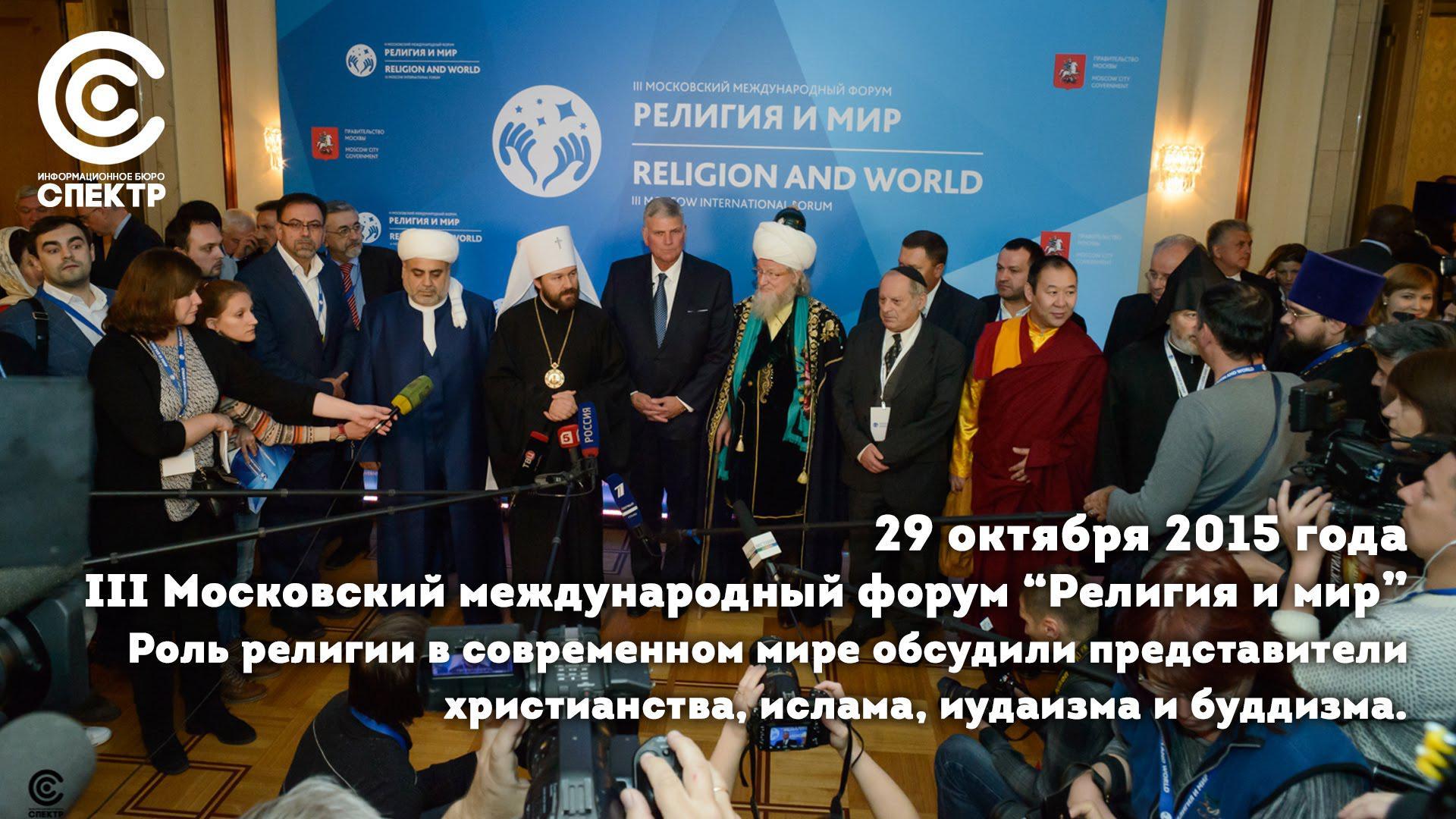 Embedded thumbnail for III Международный форум «Религия и мир» состоялся 29 октября 2015 года в «Президент-отеле»