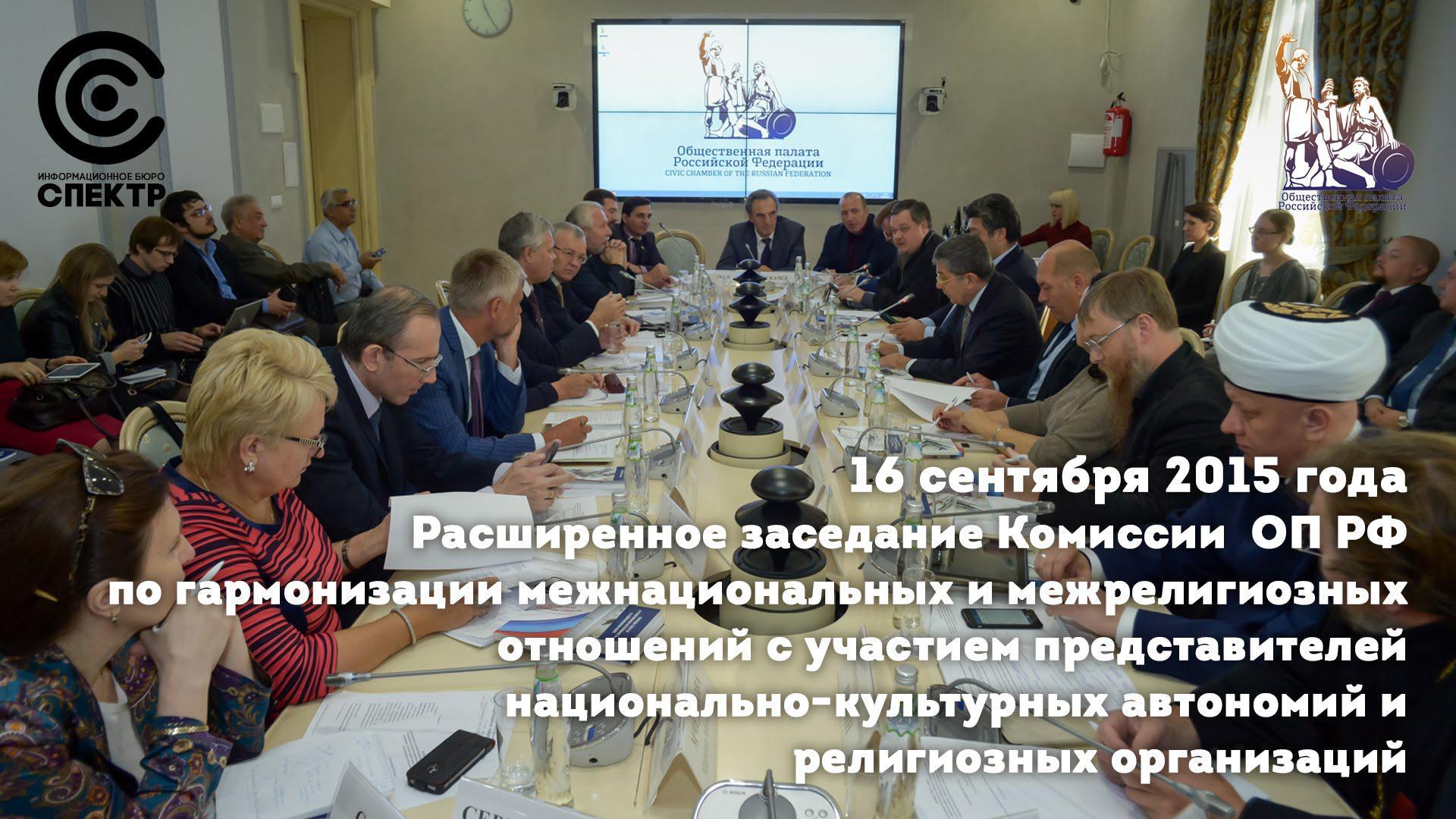 Embedded thumbnail for Расширенное заседание Комиссии ОП РФ по гармонизации межнациональных и межрелигиозных отношений 16 сентября 2015 года