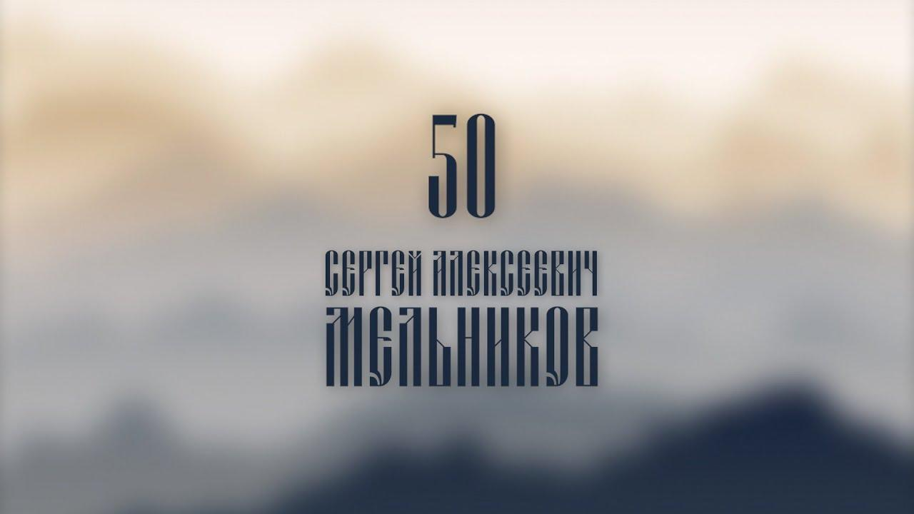 Embedded thumbnail for Председатель РАРС С.А. Мельников отмечает 50-летие