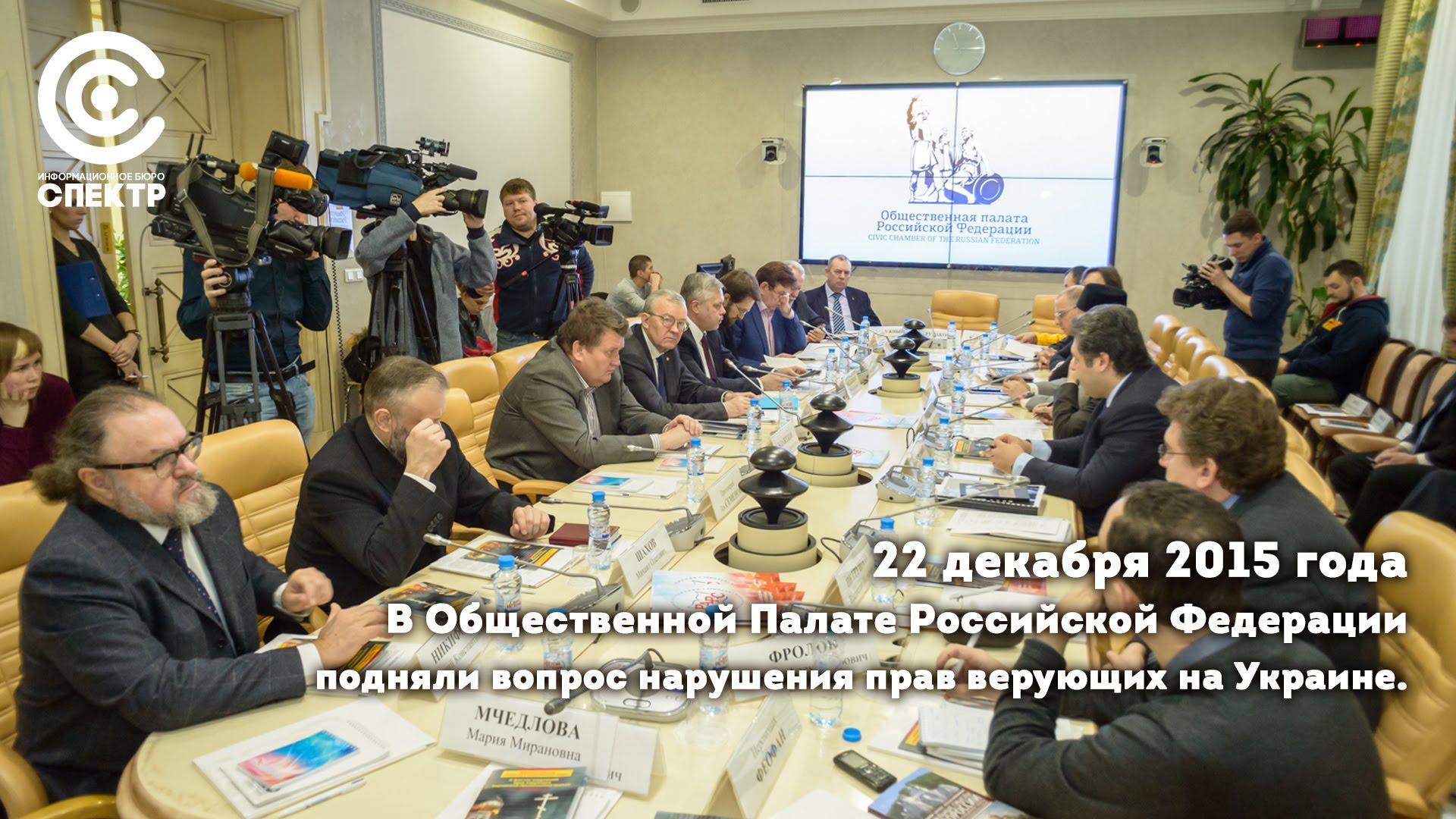 Embedded thumbnail for В Общественной палате РФ подняли вопрос нарушения прав верующих на Украине 22 декабря 2015 года